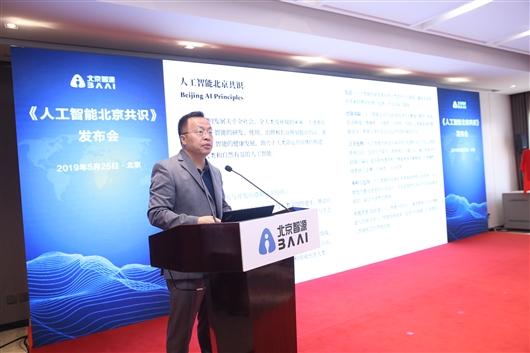 《人工智能北京共识》发布15条原则规范AI