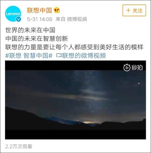 5月31日联想更名联想中国
