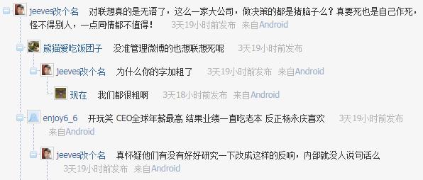 联想更名联想中国网友评论